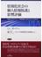 情報化社会の個人情報保護と影響評価 韓国におけるプライバシー影響評価から見るアセスメントのあり方