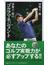 深堀圭一郎のゴルフマネジメント(日経プレミアシリーズ)