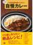 わが家の自慢カレー 人気料理研究家イチオシ!(講談社のお料理BOOK)