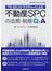 TK−GKストラクチャーによる不動産SPCの法務・税務Q&A