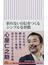 折れない自信をつくるシンプルな習慣(朝日新書)