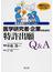 医学研究者・企業のための特許出願Q&A 産学連携ナビゲーション 特許なんてこわくない