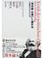 『資本論』の新しい読み方 21世紀のマルクス入門