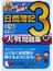 超スピード合格!日商簿記3級実戦問題集 第3版