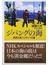 ジパングの海 資源大国ニッポンへの道(講談社+α新書)