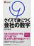 クイズで身につく会社の数字(日経文庫)