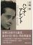 ハンナ・アレント(講談社学術文庫)