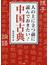 人の上に立つ前に読んでおきたい!中国古典