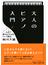大人のピアノ入門 3カ月で弾けるようになる「コード奏法」(講談社+α文庫)