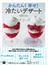 かんたん!幸せ!冷たいデザート(講談社のお料理BOOK)