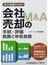 中小企業のための会社売却〈M&A〉の手続・評価・税務と申告実務
