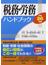 税務・労務ハンドブック 平成26年版