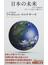 日本の未来 アイデアがあればグローバル化だって怖くない!(サンガ新書)