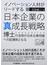 イノベーション人材がリードする日本企業の「真」成長戦略 博士の活用が日本企業飛躍への起爆剤となる