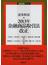 逐条解説・2013年金融商品取引法改正