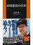 帝国憲法の真実(扶桑社新書)