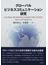 グローバルビジネスコミュニケーション研究
