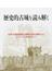 歴史的古城を読み解く 世界の城郭建築と要塞の謎を理解するビジュアル実用ガイド