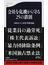会社を危機から守る25の鉄則(文春新書)