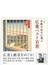 赤瀬川原平が選ぶ広重ベスト百景 新装版