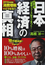 日本経済の真相 2014年度版 消費増税でどうなる?