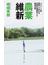 農業維新 「アパート型農場」で変わる企業の農業参入と地域活性(竹書房新書)