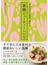 身近な10の食材で始める薬膳ビューティーレシピ(講談社のお料理BOOK)