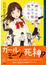 死神うどんカフェ1号店 1杯目(YA! ENTERTAINMENT)