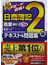 超スピード合格!日商簿記2級商業簿記テキスト&問題集 第3版