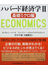 ハバード経済学 2 基礎ミクロ編