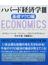 ハバード経済学 3 基礎マクロ編