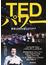 TEDパワー 世界と自分を変えるアイデア