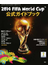 2014 FIFA World Cup Brazil公式ガイドブック(講談社MOOK)