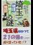 埼玉「地理・地名・地図」の謎 意外と知らない埼玉県の歴史を読み解く!(じっぴコンパクト新書)