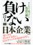 負けない日本企業 アジアで見つけた復活の鍵