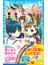 トキメキ♥図書館 PART7 トキメキ♥修学旅行!(講談社青い鳥文庫 )