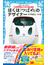 ぼくは「つばめ」のデザイナー 九州新幹線800系誕生物語(講談社青い鳥文庫 )