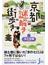 地図・地名からよくわかる!京都謎解き街歩き(じっぴコンパクト新書)