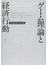 ゲーム理論と経済行動 刊行60周年記念版