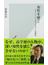 知性を磨く 「スーパージェネラリスト」の時代(光文社新書)