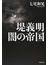 堤義明闇の帝国(草思社文庫)
