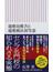 慶應幼稚舎と慶應横浜初等部(朝日新書)