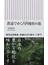 鉄道でゆく凸凹地形の旅(朝日新書)