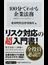 100分でわかる企業法務 取締役のための会社法ノート(角川oneテーマ21)