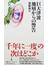 巨大津波地層からの警告(日経プレミアシリーズ)