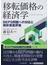 移転価格の経済学 BEPS問題への対応と無形資産評価