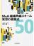 M&A・組織再編スキーム発想の着眼点50