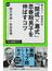 「開成×灘式」思春期男子を伸ばすコツ(中公新書ラクレ)