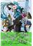 ボカロ界のヒミツの事件譜 3 名探偵エレGYちゃん様の謎解きごっこ(星海社FICTIONS)
