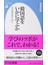 韓国語をいかに学ぶか 日本語話者のために(平凡社新書)